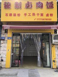 直租树木岭自然岭菜市场27㎡临街门面_搜门面网