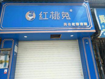 低价转让南门口地铁出入口80㎡奶茶店_搜门面网