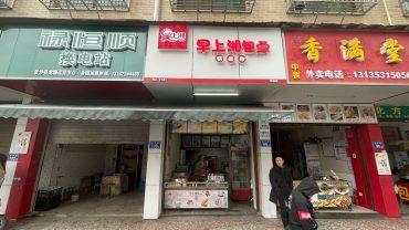 星沙山水湾龙塘小区沿街40㎡早餐店转让_搜门面网