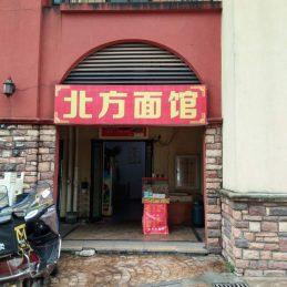 急轉天心區芙蓉南路43㎡北方面館_搜門面網