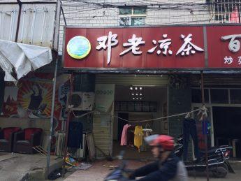 2.8万急转雨花区天凯小区东门38㎡超级旺铺_搜门面网