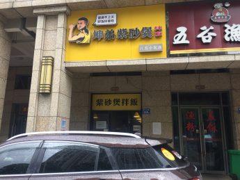 岳麓区八方小区50㎡超级旺铺餐饮低价转让_搜门面网