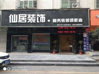急轉星沙泉塘二期82㎡裝飾店_搜門面網