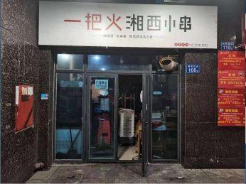 火车站凯通国际城20㎡夜宵店急转_搜门面网