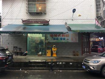 2.4萬急轉汽車西站箭弓山小區18㎡文具店_搜門面網