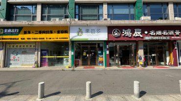 望岳街道办事处加油站旁50㎡水果超市转让_搜门面网