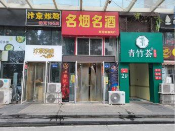 阳光100国际新城90㎡旺铺转让_搜门面网