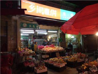 開福區江灣市場25㎡菜市場水果炒貨店轉讓_搜門面網