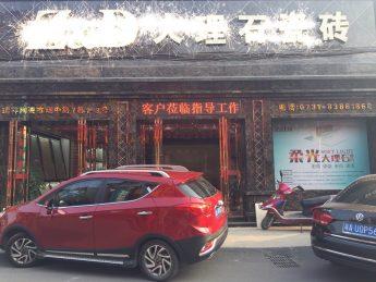 芙蓉区瑞祥陶瓷建材市场280㎡旺铺转让_搜门面网