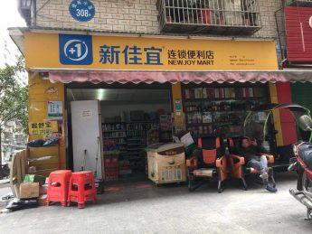 荷塘区佳苑小区新佳宜生活超市盈利急转_搜门面网