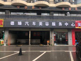 急转湘江世纪城110㎡老牌临街汽车美容店_搜门面网