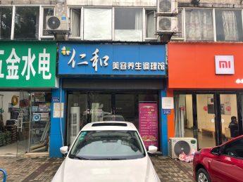 星沙天华中路开源酒店旁143㎡美容院转让_搜门面网