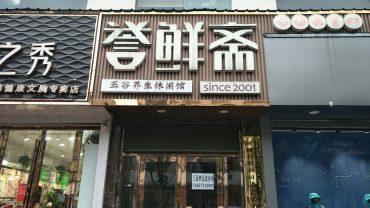 急转星沙公园旁200㎡誉鲜斋养生馆_搜门面网