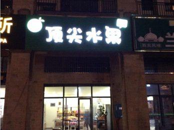 大托地铁口附近110㎡水果店转让_搜门面网