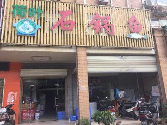 雨花区景环小区120㎡超级旺铺餐饮门面低价急转_搜门面网