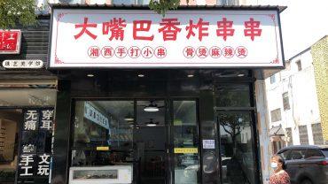芙蓉区农大临街60㎡餐饮旺铺转让_搜门面网