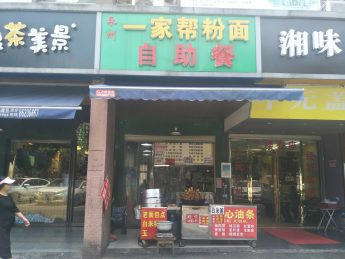 星沙红树湾小区80㎡早餐店急转_搜门面网