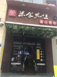 人人乐时代广场风尚南街80㎡餐饮店转让_搜门面网