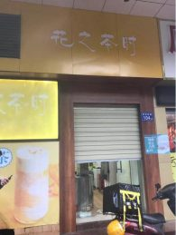 雨花区桂花公园阿弥岭45㎡奶茶店转让_搜门面网