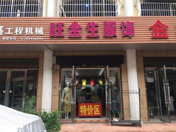 星沙三区50㎡超级旺铺服装店转让_搜门面网