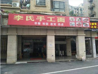 急转长沙县盼盼路72㎡面餐饮店_搜门面网