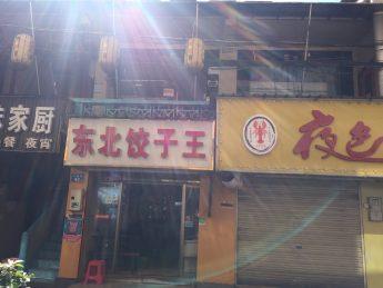 开福区蔡锷北路红墙巷100㎡旺铺餐饮门面转让_搜门面网