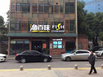 芙蓉中路核心商圈300㎡餐馆转让_搜门面网