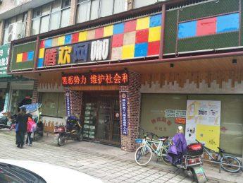 急转星沙临街100㎡旺铺门面_搜门面网