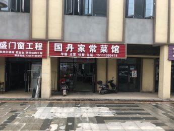 急转星沙妇幼保健院附近80㎡家菜馆_搜门面网