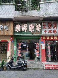 天心区南湖路28㎡临街旺铺优价急转_搜门面网