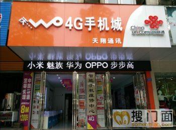 新华西路主干道华润万家正对面中国联通经销店转让_搜门面网
