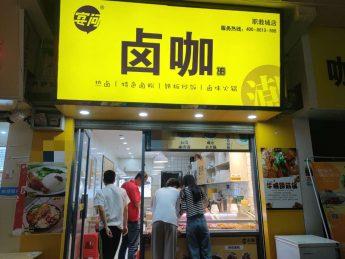 雨花区同超美食街30㎡超级旺铺餐饮门面转让_搜门面网