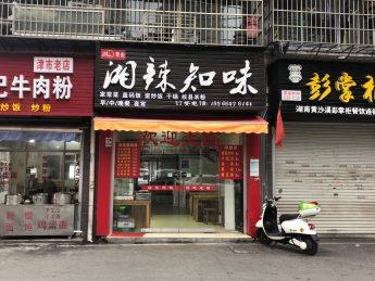 急转芙蓉区高岭小区42㎡临街餐饮旺铺_搜门面网
