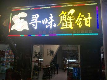 车站南路35㎡餐饮店转让_搜门面网