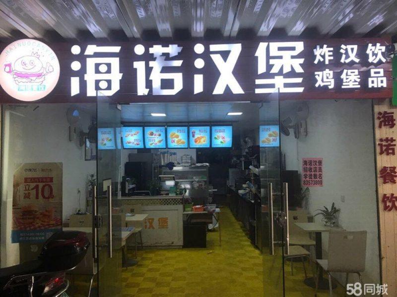 急转晋安区岳峰56平米餐饮汉堡店_搜门面网