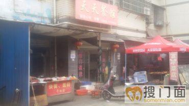 河西王家湾左家垅小区41栋天天餐馆_搜门面网