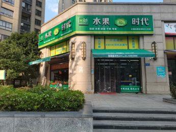 梅溪湖二期南门正门口140㎡水果店急转_搜门面网