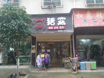 急转星沙泉塘二区36㎡小吃店_搜门面网