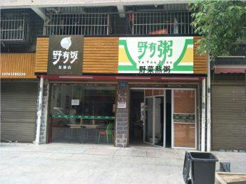 急转长沙县万家丽北路龙塘小区65㎡餐饮店_搜门面网
