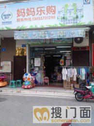 福尚名居沿街旺铺转让_搜门面网