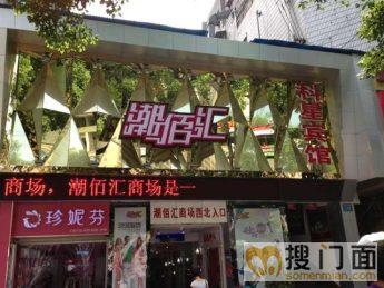 1.5万急转火车站百汇9㎡服装店
