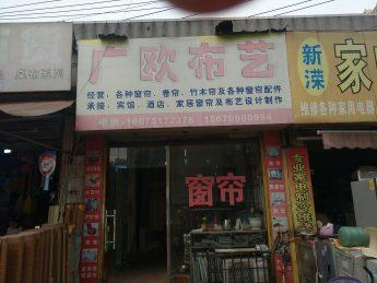 2万急转树木岭菜市场旁31㎡旺铺_搜门面网