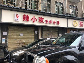 急转新开铺楠竹家园55㎡临街旺铺_搜门面网