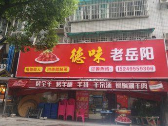 五一新村98㎡旺铺餐饮夜宵门面低价转让_搜门面网