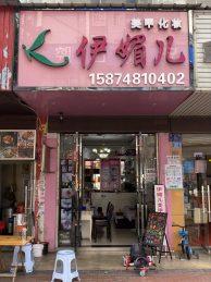泉塘安置小区正小吃街门口45㎡美甲店转让_搜门面网