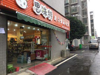 开福区母山小区90㎡旺铺拐角门面转让_搜门面网