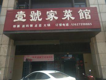 急转月亮岛街道时代倾城91㎡壹号家菜馆_搜门面网