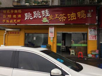 第一师范安置小区100㎡超级旺铺餐饮门面转让_搜门面网