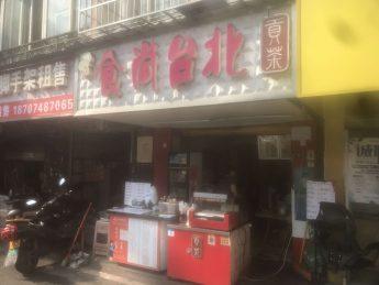 马王堆长郡芙蓉中学旁13㎡临街小吃店低价转让_搜门面网