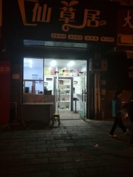 星沙湘龙中学门口20㎡奶茶店转让_搜门面网